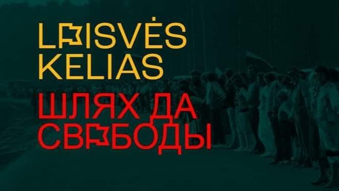 Londone rengiama solidarumo su Baltarusija akcija